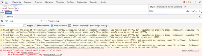 SSL化されていない原因を見つけよう!右上の黄色い三角マークをクリック