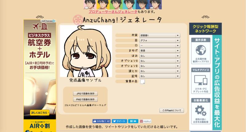 AnzuChang!ジェネレータの画面