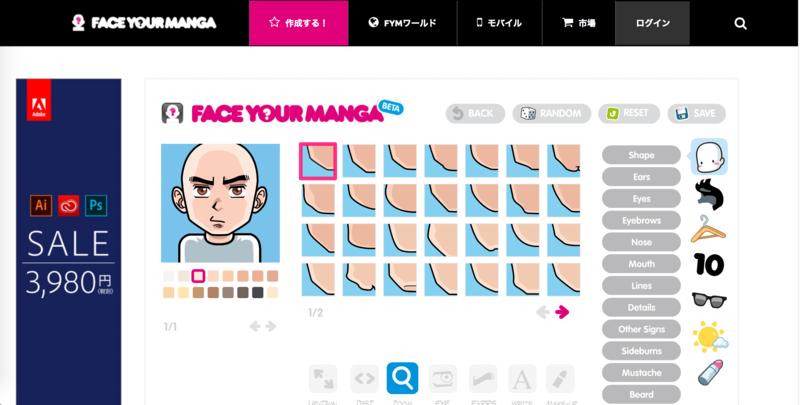 FACE YOUR MANGAの画面