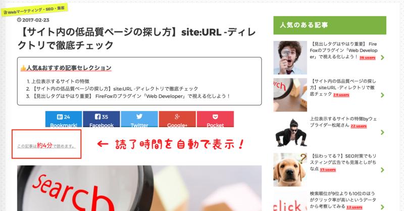 ブログの読了時間の実装イメージ