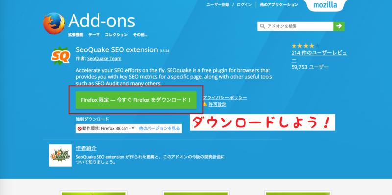 SeoQuakeのダウンロードページ