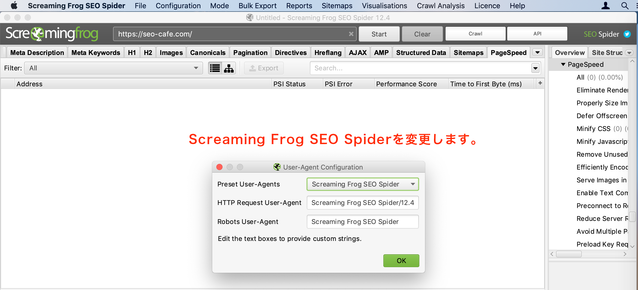 ScreamingFrogSEOSpiderとSPIのAPI連携
