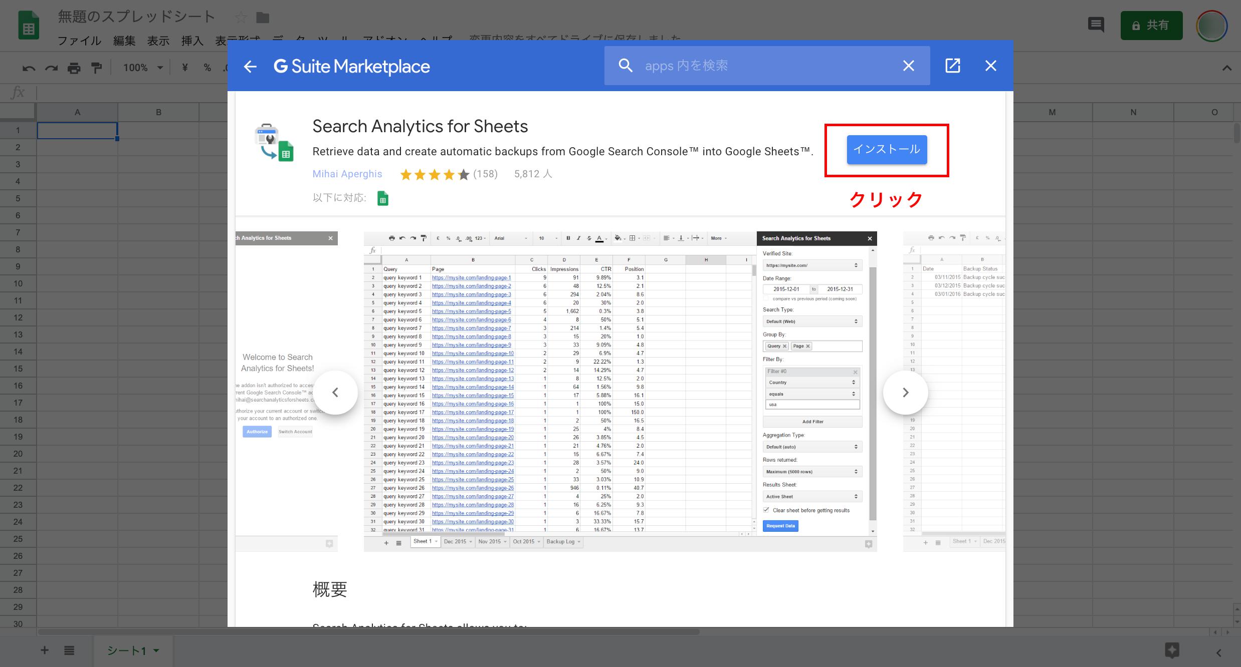 SearchConsoleデータをスプレッドシートに反映
