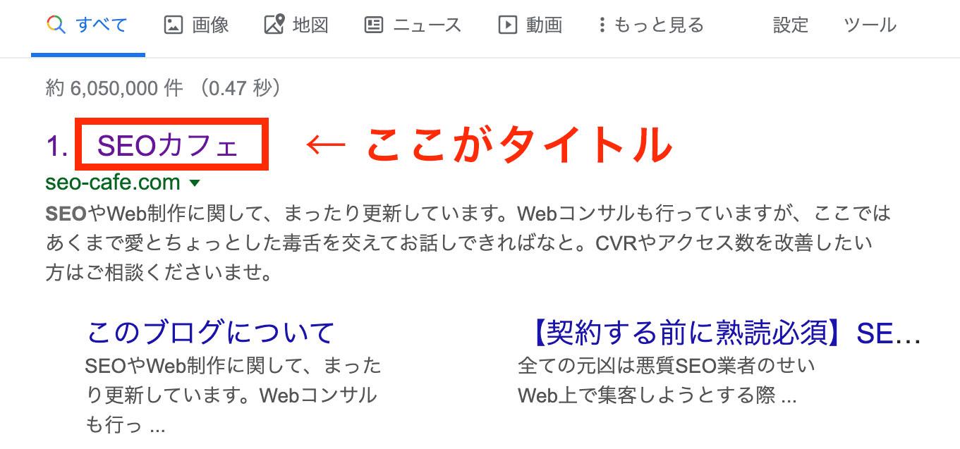 タイトルタグは検索結果のここに表示されます