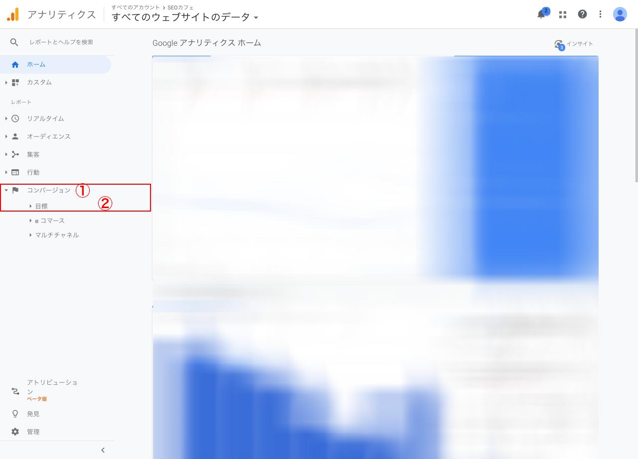 GoogleAnalyticsのCVを設定しよう
