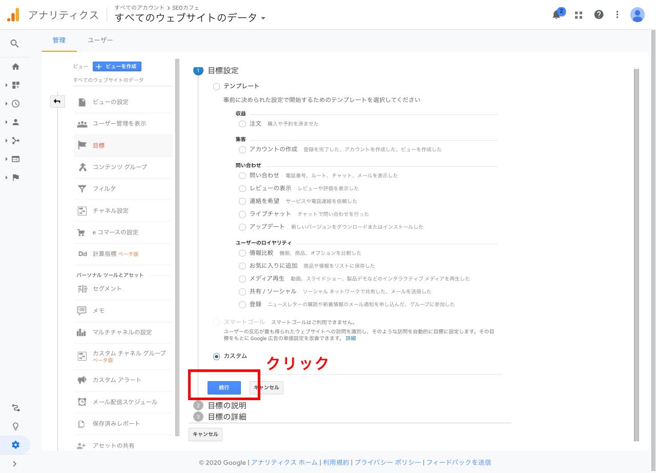 "<img src=""https://seo-cafe.com/wp-content/uploads/2020/01/ga-cv3.png"" alt=""GoogleAnalyticsのCVを設定しよう"" width=""1280"" height=""922"" class=""aligncenter size-full wp-image-1035"" />"