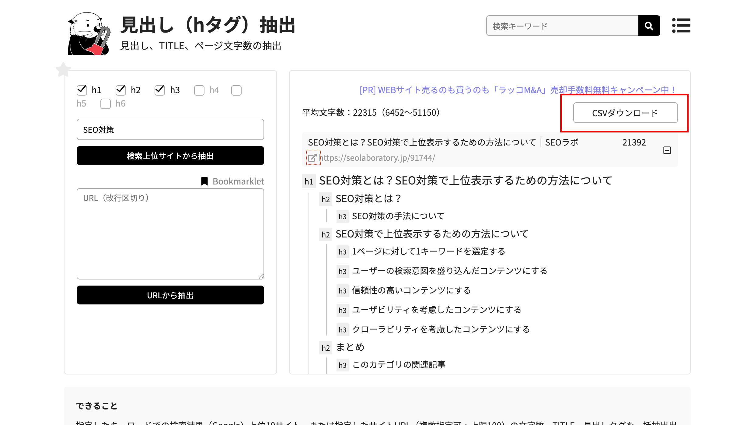 見出し(h●)抽出ツールのラッコツールズからデータをダウンロード